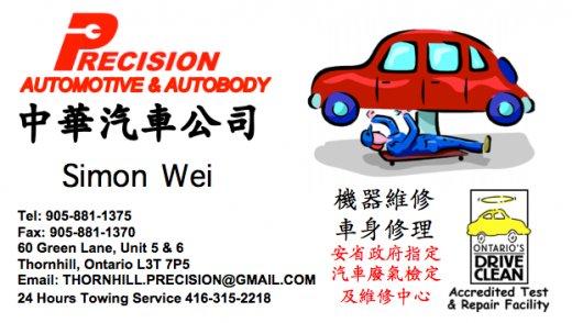 Precision Automotive and Autobody